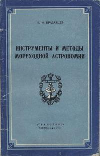 Инструменты и методы мореходной астрономии — обложка книги.