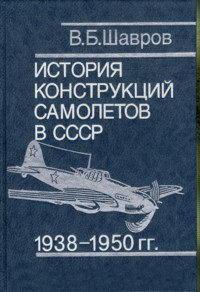 История конструкций самолетов в СССР 1938-1950 гг. — обложка книги.