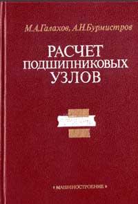 Расчет подшипниковых узлов — обложка книги.