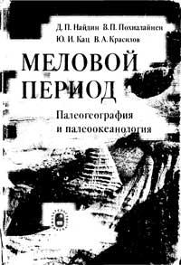 Меловой период. Палеогеография и палеоокеанология — обложка книги.