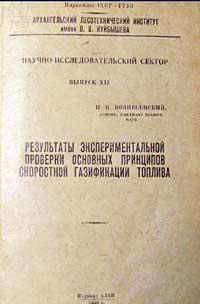 Результаты экспериментальной проверки основных принципов скоростной газификации топлива — обложка книги.