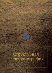 Структурная электронография — обложка книги.