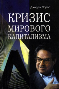 Кризис мирового капитализма — обложка книги.