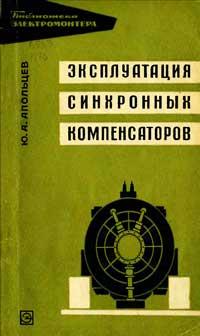 Библиотека электромонтера, выпуск 195. Эксплуатация синхронных компенсаторов — обложка книги.