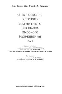 Спектроскопия ядерного магнитного резонанса высокого разрешения. Том 2 — обложка книги.