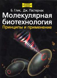 Молекулярная биотехнология. Принципы и применение — обложка книги.