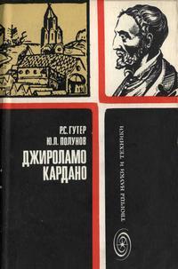 Творцы науки и техники. Джироламо Кардано — обложка книги.