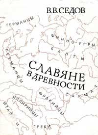 Славяне в древности и раннем средневековье. Том 2. — обложка книги.