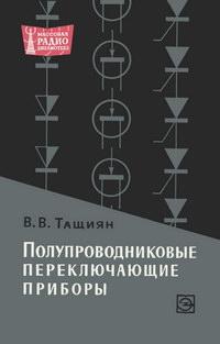 Массовая радиобиблиотека. Вып. 629. Полупроводниковые переключающие приборы — обложка книги.