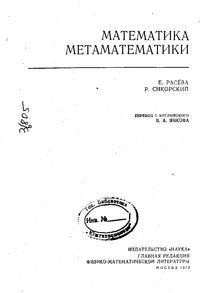 Математика математики — обложка книги.