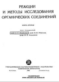 Реакции и методы исследования органических соединений. Том 2 — обложка книги.