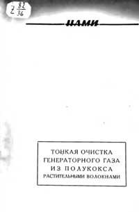 Тонкая очистка генераторного газа из полукокса растительными волокнами — обложка книги.
