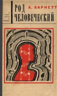 В мире науки и техники. Род человеческий — обложка книги.