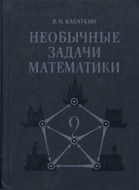 Необычные задачи математики — обложка книги.