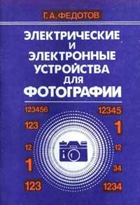 Электрические и электронные устройства для фотографии — обложка книги.