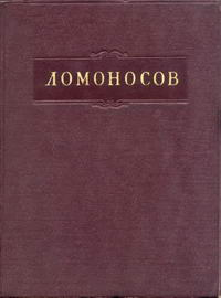 Ломоносов. Полное собрание сочинений. Том 3. Труды по физике — обложка книги.