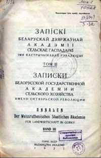 Записки белорусской гос. академии сельского хозяйства, том 3 — обложка книги.