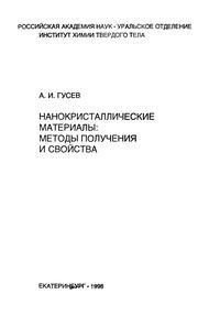 Нанокристаллические материалы: методы получения и свойства — обложка книги.