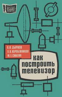 Массовая радиобиблиотека. Вып. 753. Как построить телевизор — обложка книги.