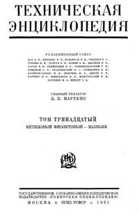 Техническая энциклопедия. Том 13. Метиловый фиолетовый – Мышьяк — обложка книги.