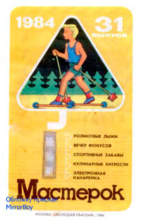 Мастерок №31/1984 — обложка книги.
