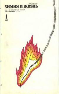 Химия и жизнь №01/1987 — обложка книги.