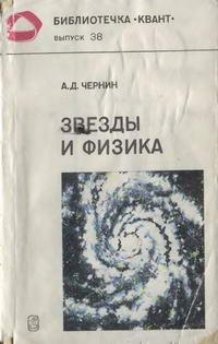 """Библиотечка """"Квант"""". Выпуск 38. Звезды и физика — обложка книги."""