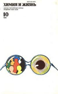 Химия и жизнь №10/1986 — обложка книги.