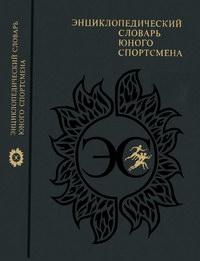 Энциклопедический словарь юного спортсмена — обложка книги.