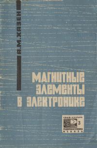 Новое в жизни, науке и технике. Радиоэлектроника и связь №03/1968. Магнитные элементы в электронике — обложка книги.