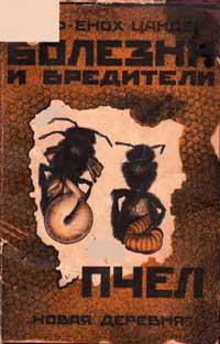 Болезни и вредители пчел. Том I и II. — обложка книги.