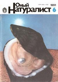 Юный натуралист №06/1991 — обложка книги.