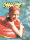 Здоровье №07/1988 — обложка книги.