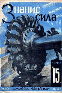 Знание - сила №15/1931 — обложка книги.