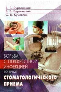 Борьба с перекрестной инфекцией во время стоматологического приема — обложка книги.