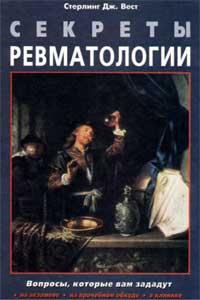 Секреты ревматологии — обложка книги.