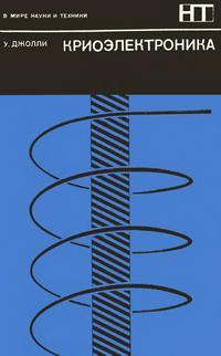 В мире науки и техники. Криоэлектроника — обложка книги.