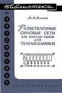 Библиотека по автоматике, вып. 38. Разветвленные силовые сети как каналы связи для телемеханики — обложка книги.