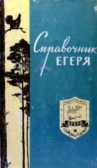 Справочник Егеря — обложка книги.