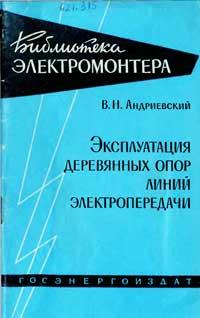 Библиотека электромонтера, выпуск 71. Эксплуатация деревянных опор линий электропередачи — обложка книги.