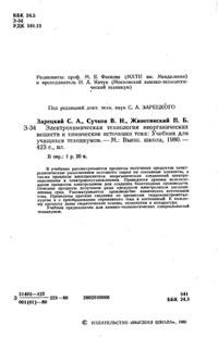 Электрохимическая технология неорганических веществ и химические источники тока — обложка книги.