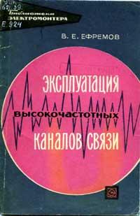 Библиотека электромонтера, выпуск 205. Эксплуатация высокочастотных каналов связи — обложка книги.