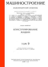 Машиностроение. Энциклопедический словарь. Том 9 — обложка книги.