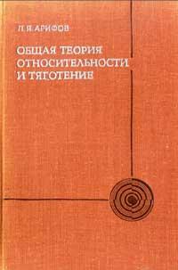 Общая теория относительности и тяготение — обложка книги.