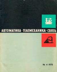 Автоматика, телемеханика и связь №4/1975 — обложка книги.