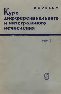Курс дифференциального и интегрального исчисления. Т. I — обложка книги.