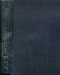 Антонио Грамши. Избранные произведения. Том 3. Тюремные тетради — обложка книги.