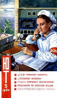 Юный техник №05/1960 — обложка книги.