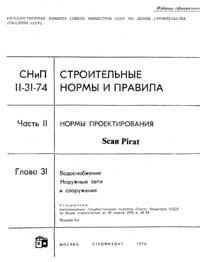 Водоснабжение: наружные сети и сооружения. СНиП II-31-74 — обложка книги.