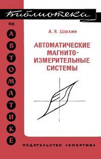 Библиотека по автоматике, вып. 575. Автоматические магнитоизмерительные системы — обложка книги.